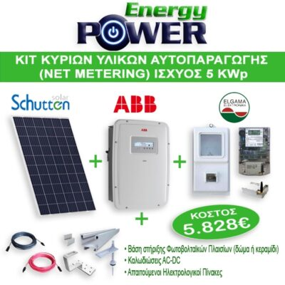 Main Materials Package For Net Metering System