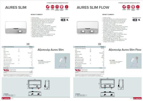 Στιγμιαίος Ηλεκτρικός Θερμοσίφωνας AURES SLIM FLOW 7KW SH