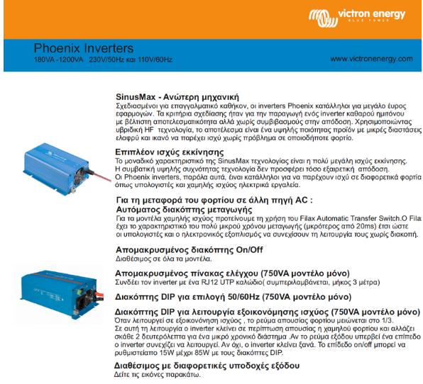Μετατροπέας καθαρού ημιτόνου (Inverter) Victron Energy Phoenix C 24V / 1200VA / 230V